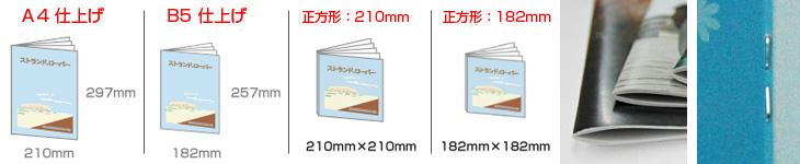 A4・B5・正方形中綴じ冊子